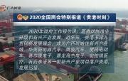 """【城市时刻·贵港】贵港不断优化营商环境 新兴产业发展按下""""加速键"""""""