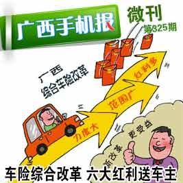 广西手机报9月20日下午版