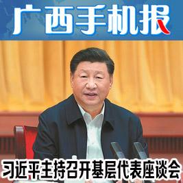 广西手机报9月20日上午版