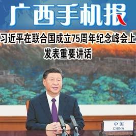 广西手机报9月22日上午版