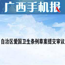 广西手机报9月22日下午版