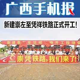 广西手机报9月29日上午版