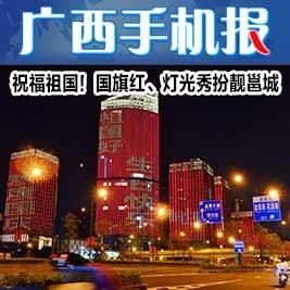 广西手机报9月30日上午版