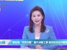 """广西实施""""双百双新""""重大战略工程 推动全区经济高质量发展"""