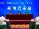 """续写""""红色家谱"""" 《中国共产党广西历史》第二卷发行"""