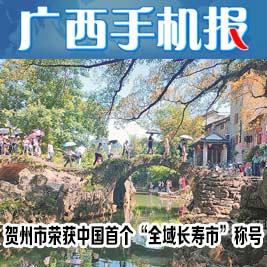 广西手机报10月26日下午版