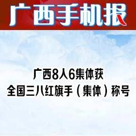 广西手机报10月27日上午版