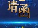 数联东盟 智创未来——第4届中国-东盟信息港论坛