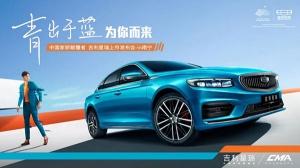 中国家轿新标杆 吉利星瑞上市发布会@南宁