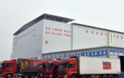 郑州市启用进口冷链食品集中监管仓
