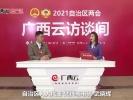 发挥中国广西自由贸易试验区优势 实现边境地区高质量发展