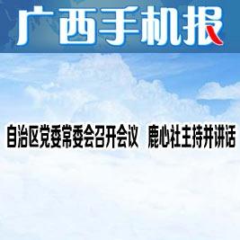 广西手机报1月26日