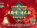 """山水相连 血脉相亲 2021中国—东盟""""丝路情·诗之韵""""网络春节联欢会"""