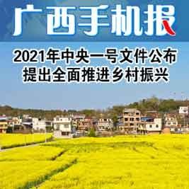 广西手机报2月22日