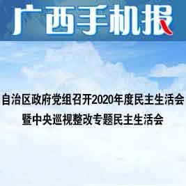 广西手机报2月23日