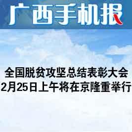 广西手机报2月24日