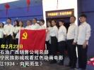 中国石油广西销售公司总部开展党史教育观看《湘江1934·向死而生》