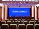 中国(广西)自由贸易试验区首批制度创新成果丰硕