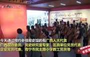 广西日报社报史多媒体展示馆举行首场公众开放日活动