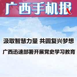 广西手机报3月1日