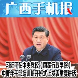 广西手机报3月2日