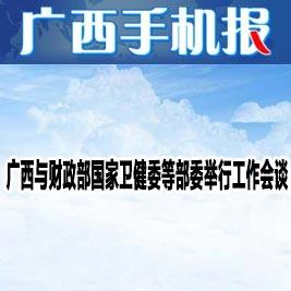广西手机报3月3日