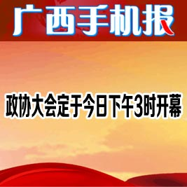 广西手机报3月4日