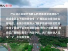 【高清】广西十二个世居民族群众的幸福生活