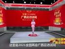 广西云5G+4K访谈间|秦春成:牢记总书记嘱托 保护好桂林山水