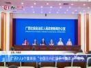 """广西9人6个集体获""""全国三八红旗手(集体)""""称号"""
