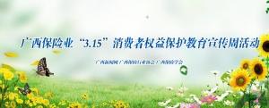 """广西保险行业""""3.15消费者权益�;そ逃�宣传周"""