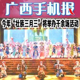 广西手机报4月8日