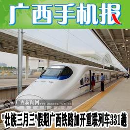 广西手机报4月13日
