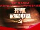 《百炼成钢:中国共产党的100年》第十五集:《大会师》