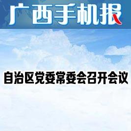 广西手机报4月19日