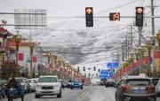 青海果洛迎来降雪