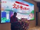 """全国重点网络媒体""""文旅桂林行""""启动"""
