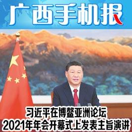 广西手机报4月21日
