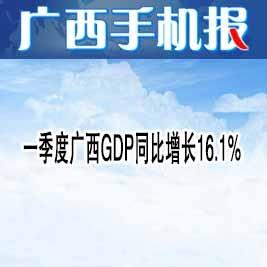 广西手机报4月22日