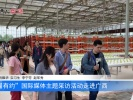 """""""中国有约""""国际媒体主题采访活动走进广西"""
