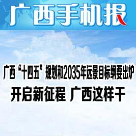 广西手机报5月11日
