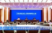 2021年广西社会科学普及活动周将于5月17-23日举办