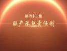《百炼成钢:中国共产党的100年》第四十三集:联产承包责任制