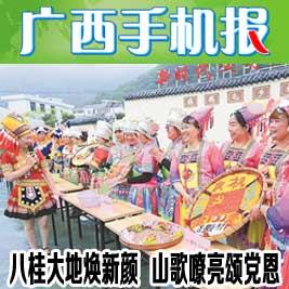 广西手机报5月17日
