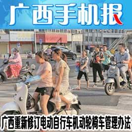 广西手机报5月18日