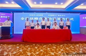 中国银行广西区分行与河池市政府签订全面战略合作协议
