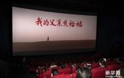 电影《我的父亲焦裕禄》首次发布会在武汉举行