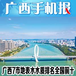 广西手机报7月20日