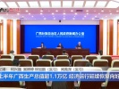 上半年广西生产总值超1.1万亿 经济运行延续恢复向好态势