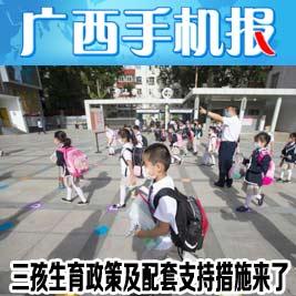广西手机报7月21日